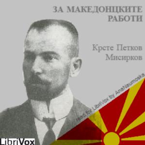 За македонцките работи